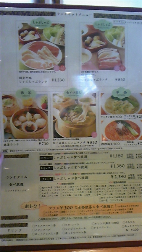 MKレストラン 佐賀大和店