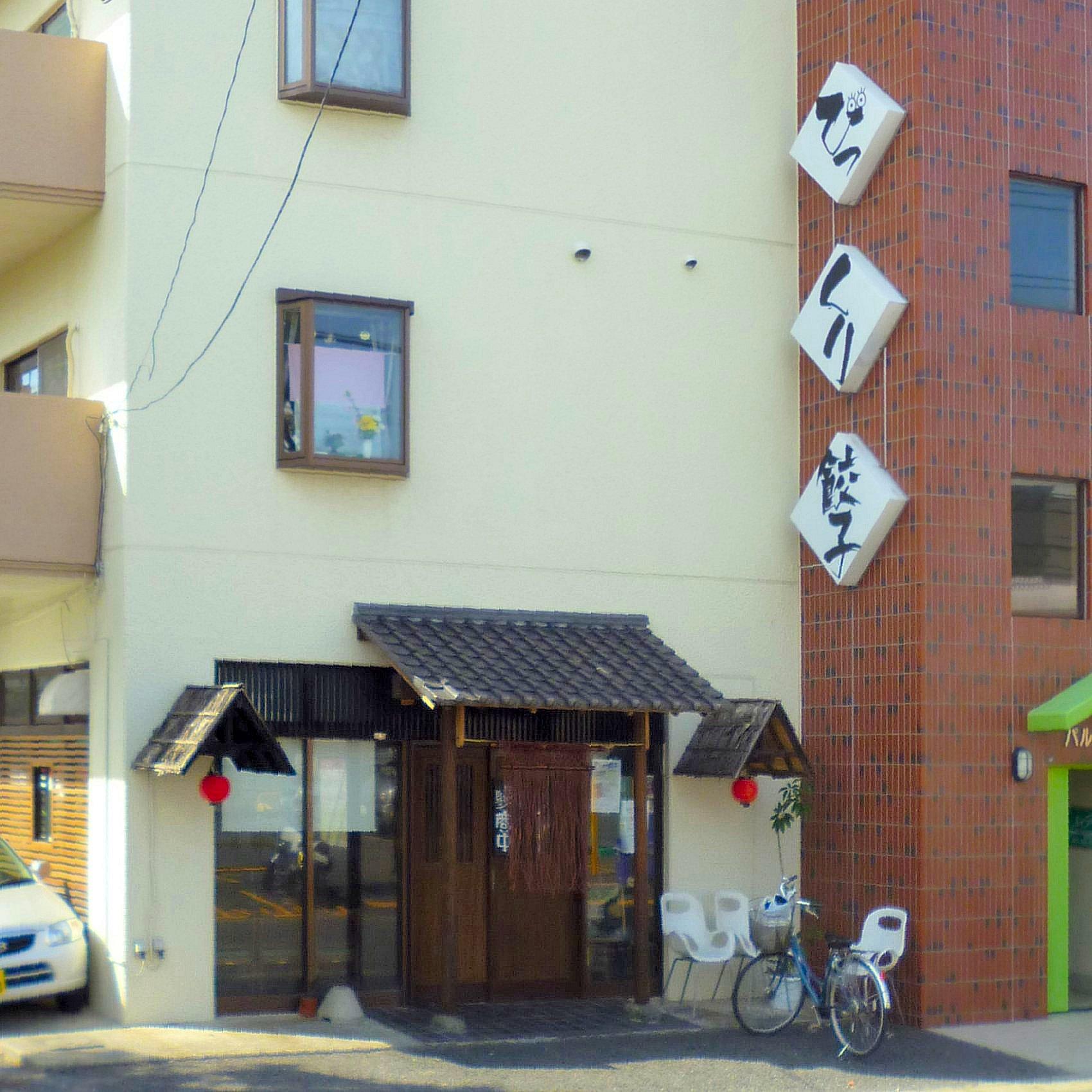 びっくり餃子 北松戸店