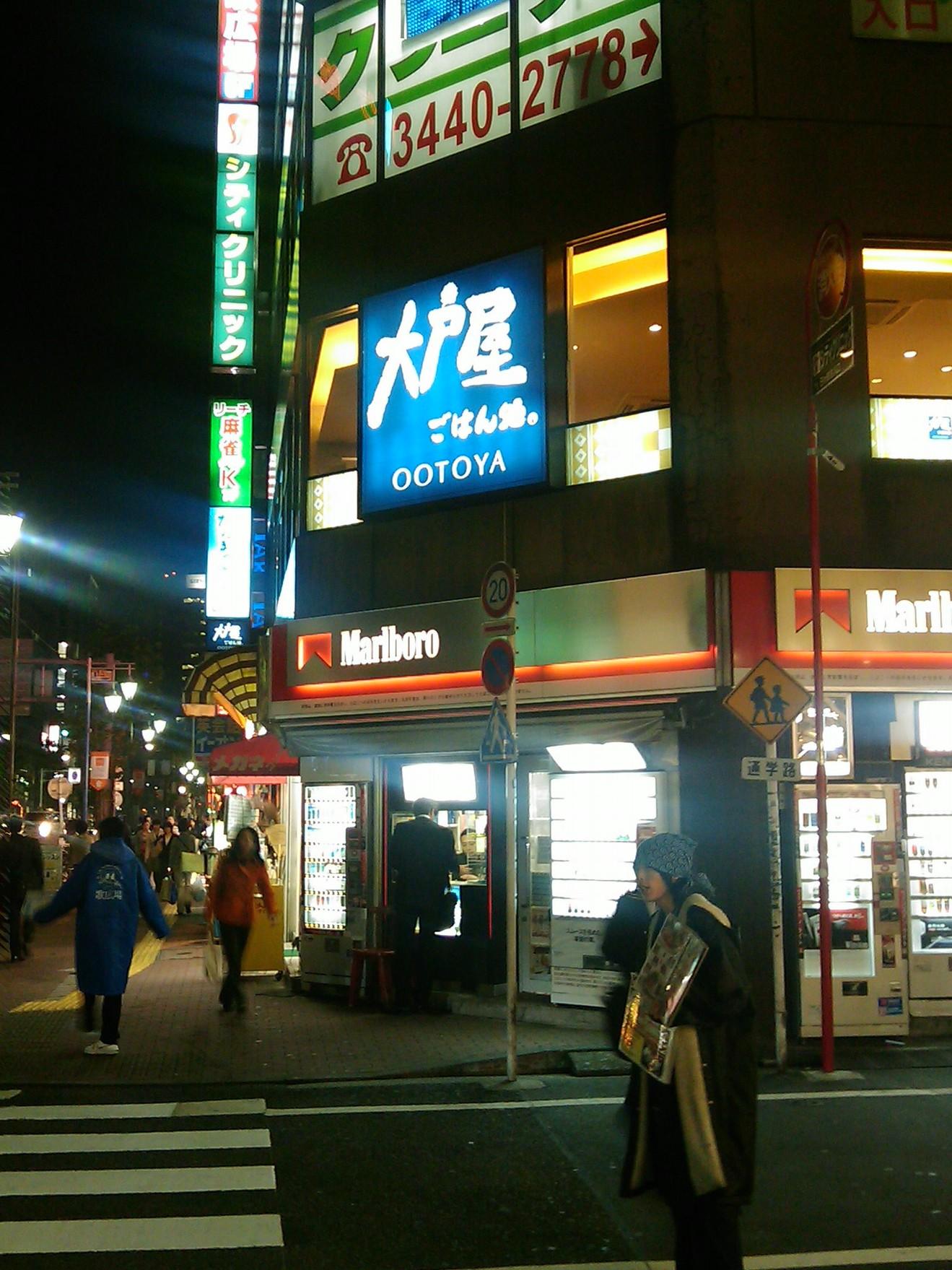 UOKIN ビストロ 五反田店