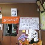 らぁ麺屋 飯田商店 - つけ麺のおいしい食し方指南書があります