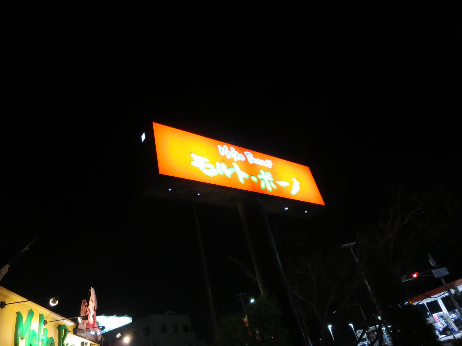モルト・ボーノ 川西西多田店