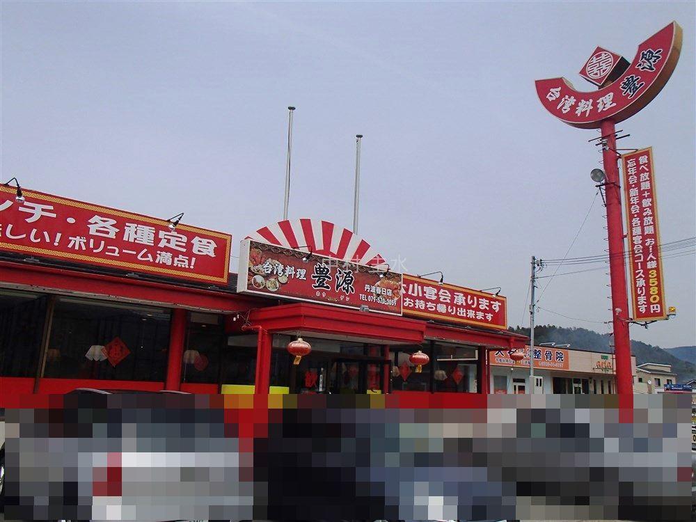 台湾料理 豊源 丹波春日店