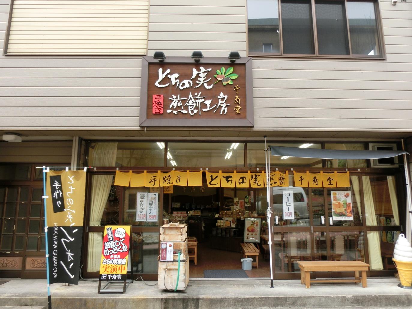 千寿堂 幸田店