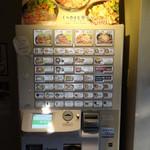 たどん - 自動食券販売機