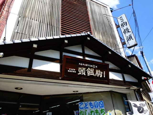 御菓子のみやきん 七戸町本店
