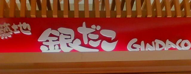 築地銀だこ イオン大日店