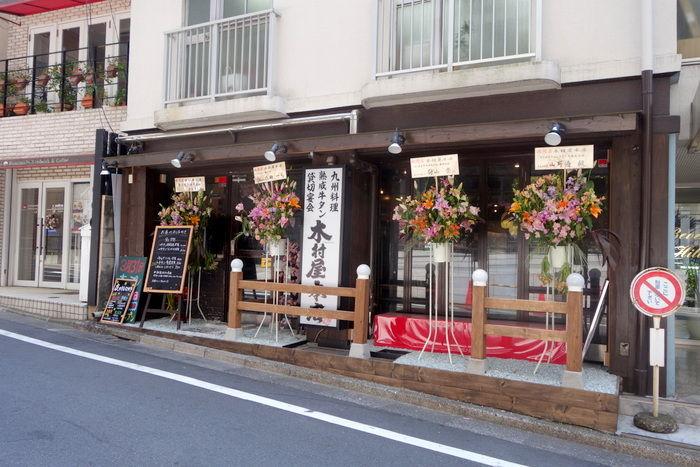 木村屋本店桜丘町