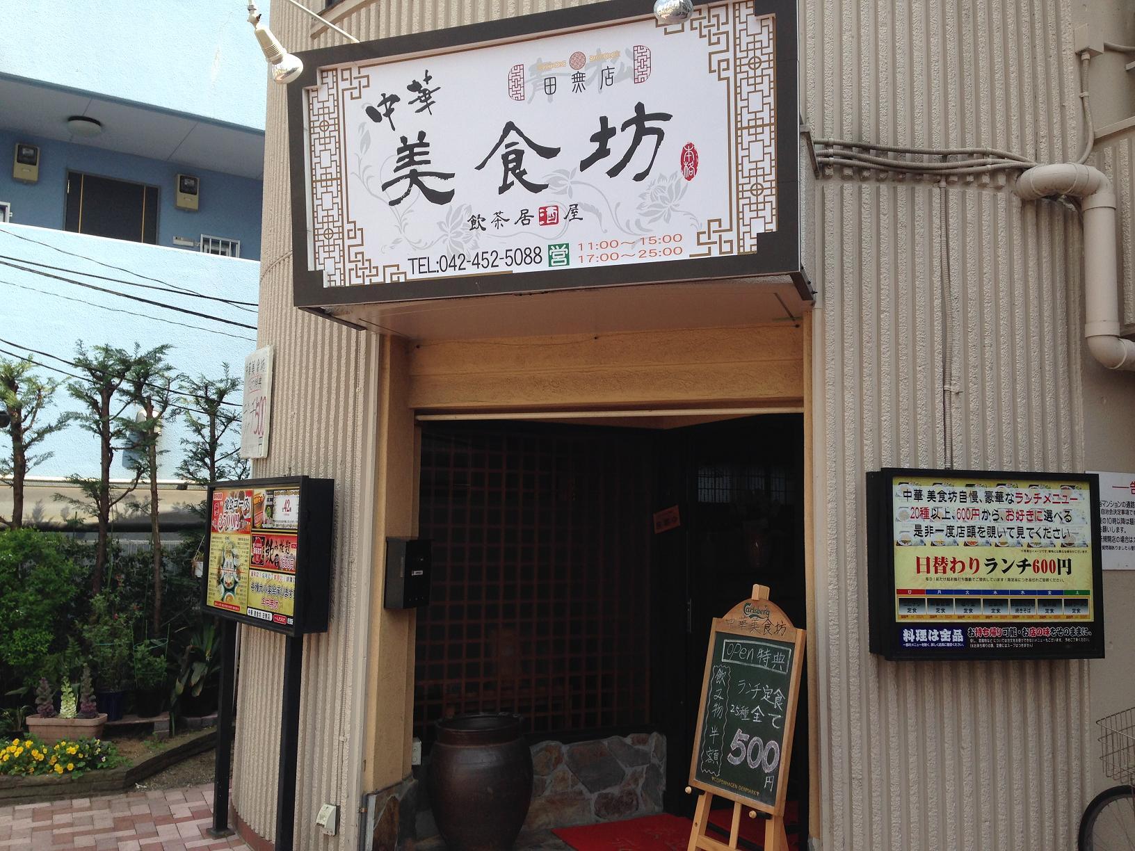 美食坊 田無店