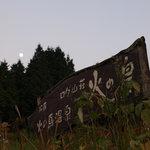 阿蘇 火の鳥温泉 欧風料理宿 ログ山荘 火の鳥 - 店舗の案内看板と満月
