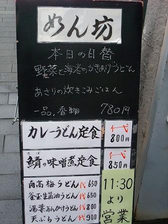 めん坊 木屋町店