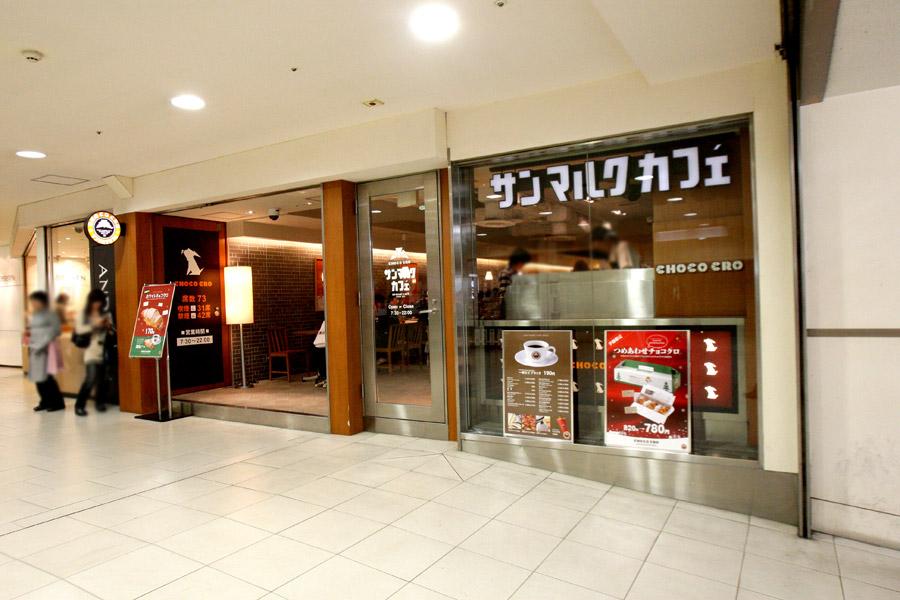 サンマルクカフェ 名鉄メンズ館店