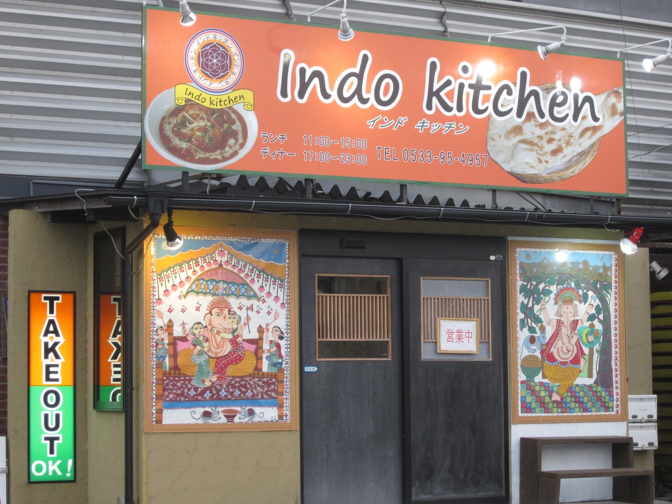 インドキッチン