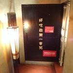 26306870 - 店内への入口(右手)