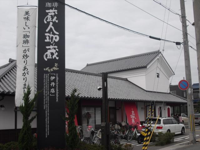 珈琲蔵人 珈蔵 伊丹店