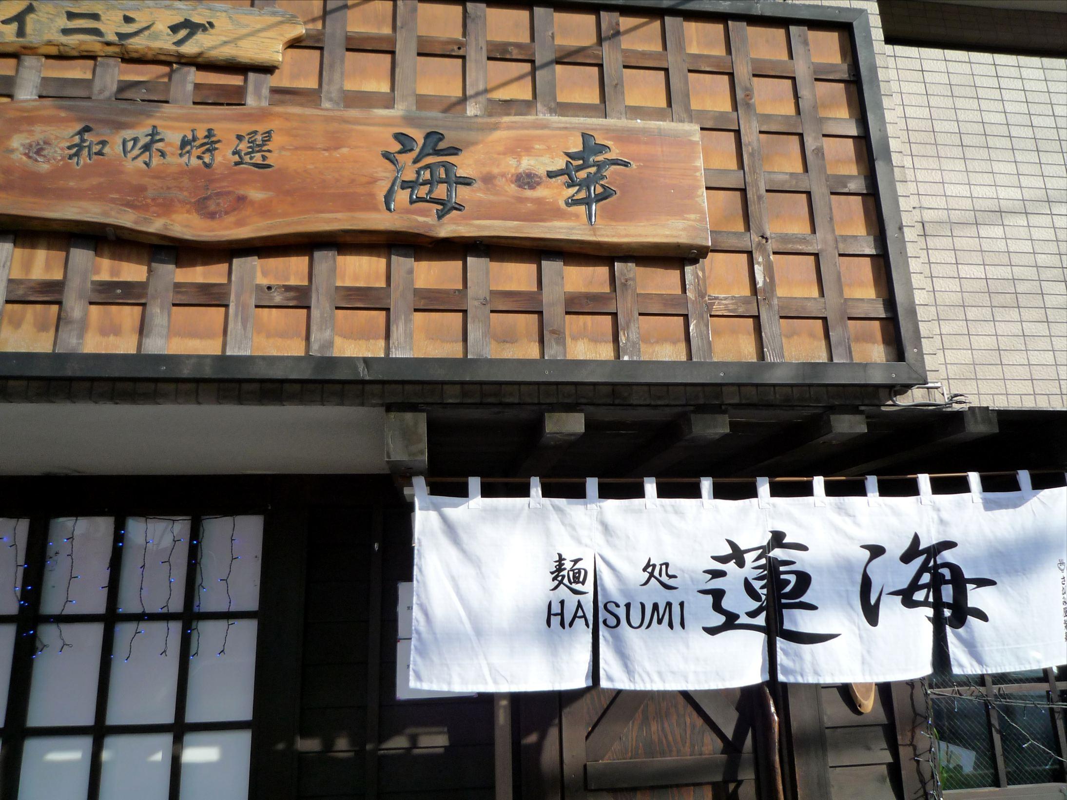 麺処 蓮海 平岸店