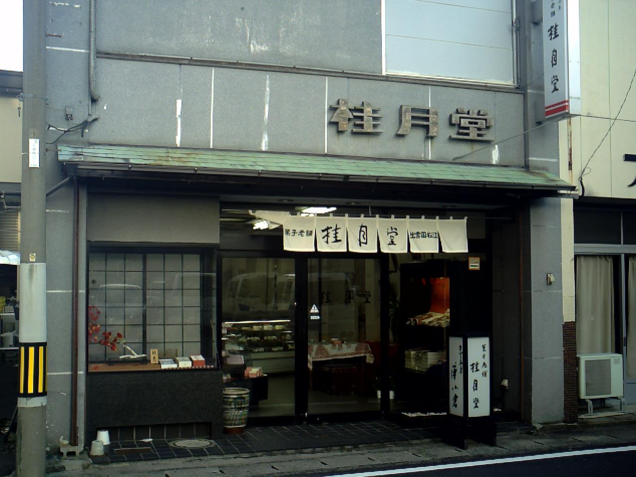 桂月堂 天神町本店
