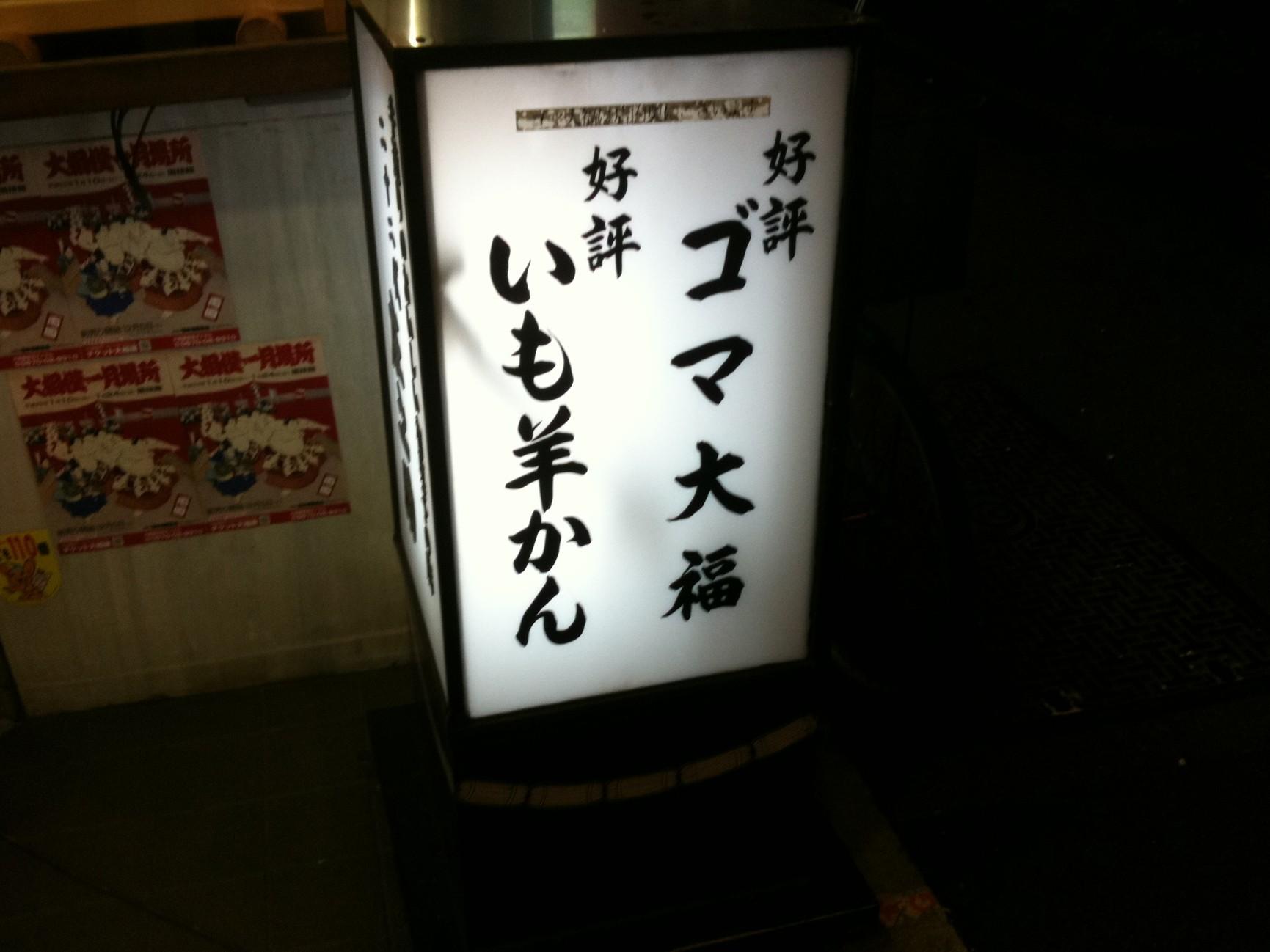 庄之助 神田駅北口店