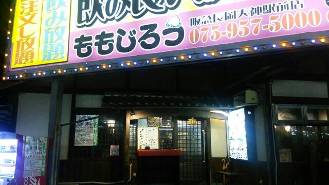ももじろう 阪急長岡天神駅前店