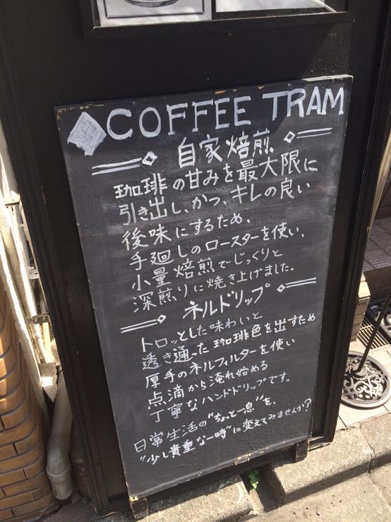 珈琲トラム