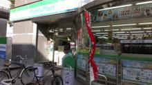 ファミリーマート 弁天町駅前店