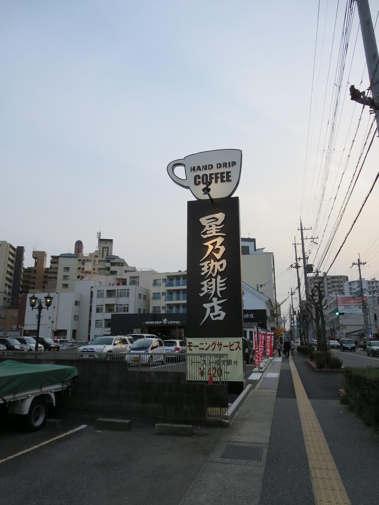 星乃珈琲店  西明石店