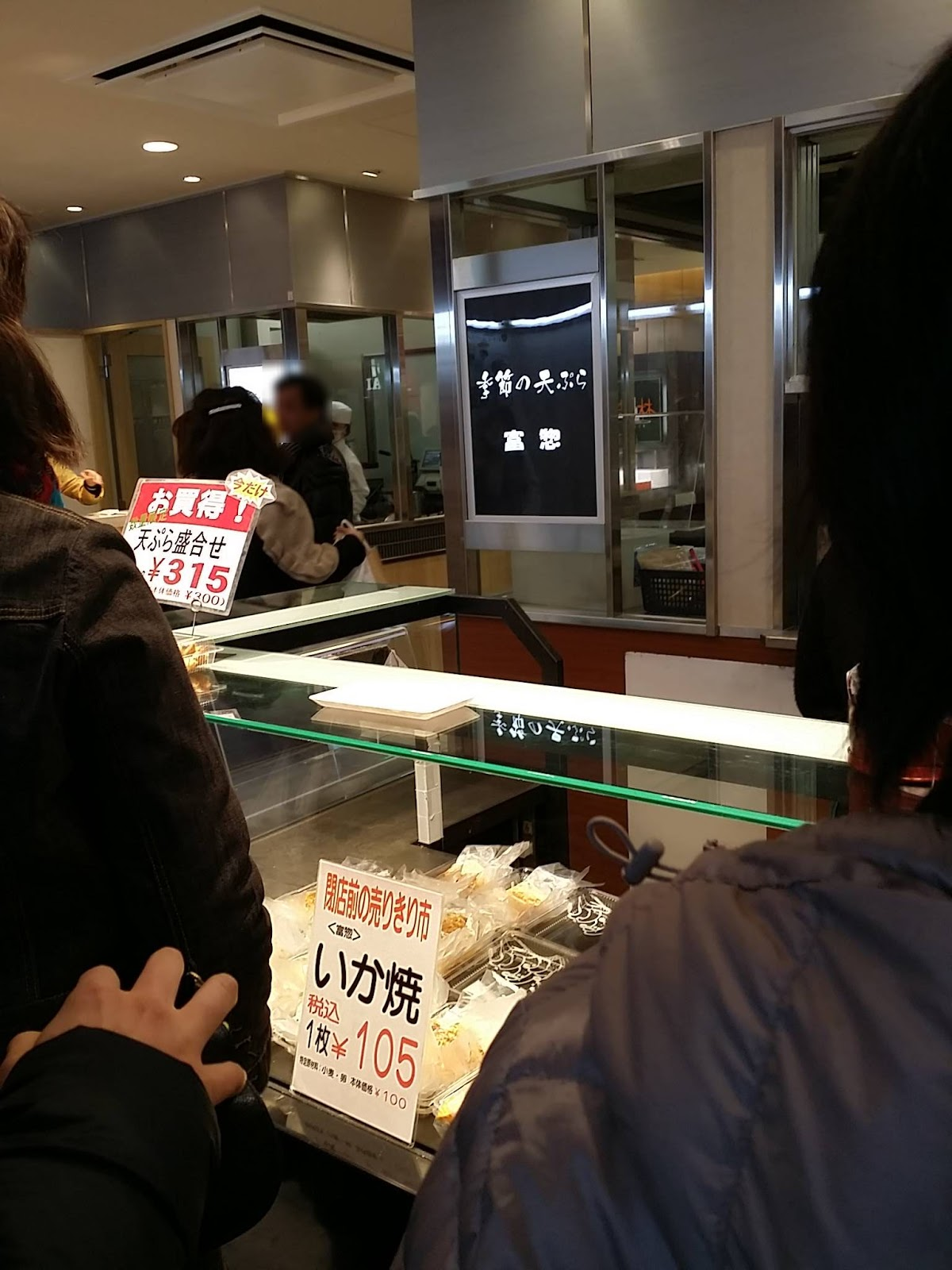 富惣 近鉄阿倍野店