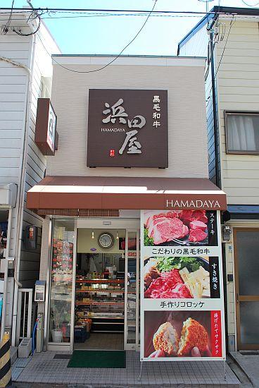 浜田屋 精肉店