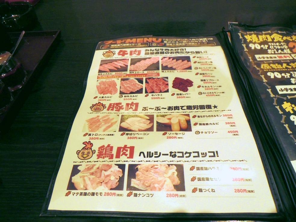 焼肉問屋 ファイヤーミート