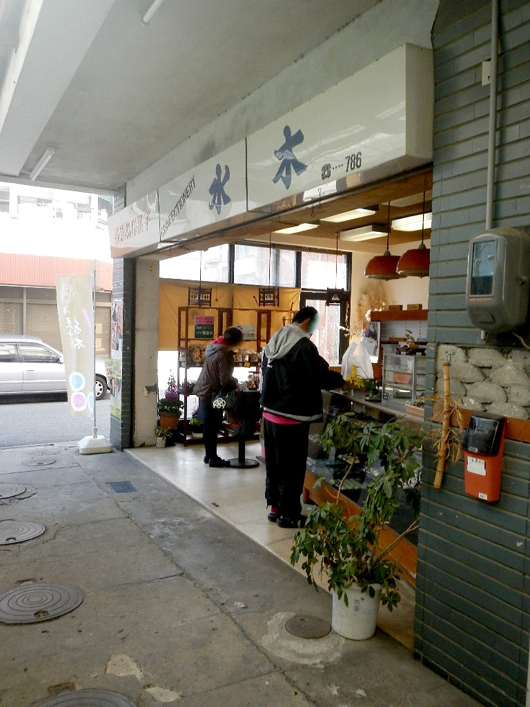 水木菓子舗