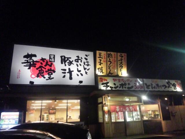 華さん食堂 黒崎店