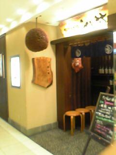 そじ坊 京阪モール京橋店