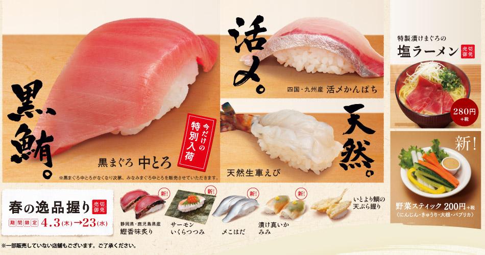 はま寿司 イオン明石店