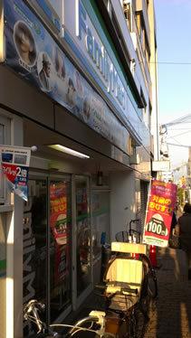 ファミリーマート 神戸トアロード店