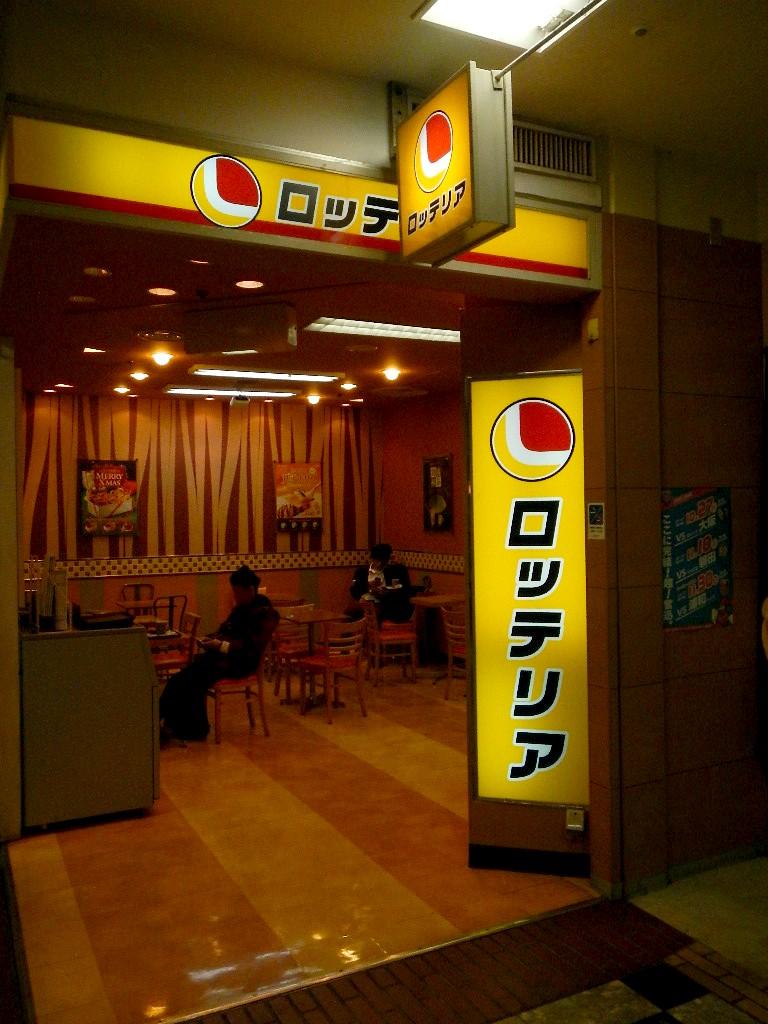 ロッテリア 佐賀デイトス店