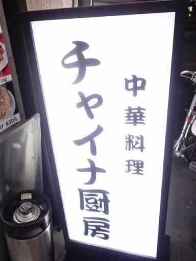 チャイナ厨房 昭和町店
