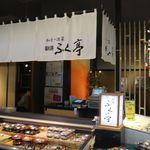 ふく亭 桑園店 - ふく亭イオン札幌桑園 食彩賓館撮影