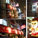 マルハのカルビ丼 北18条本店 - マルハのカルビ丼(札幌市)食彩賓館撮影