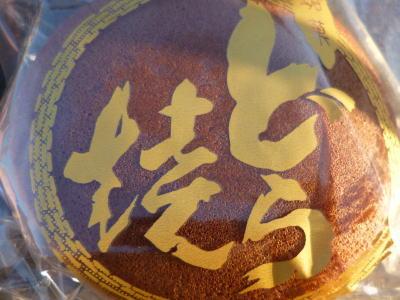 山口菓子店