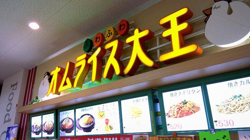 オムライス大王 ホームセンタームサシ八幡店
