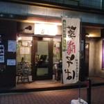 26506412 - 板そば蒼ひさん