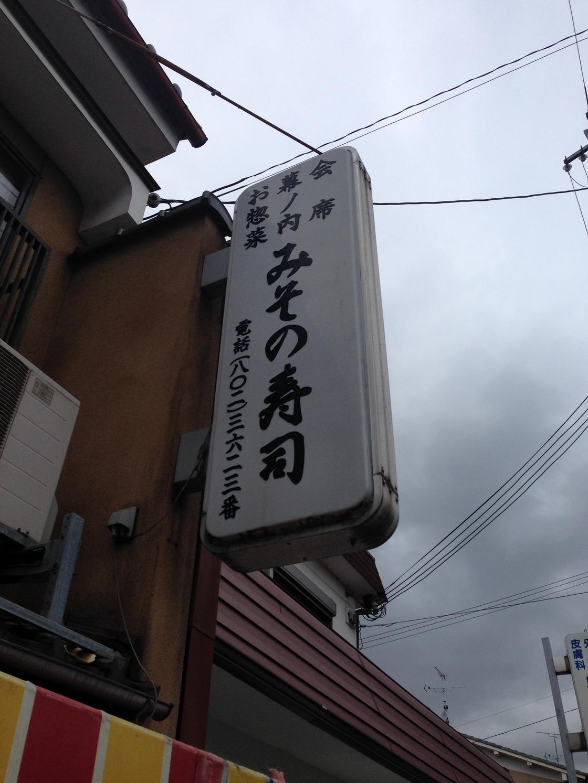 みその寿司