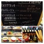 SPAIN BAR&CAFE Esperanza - 友人たちとのランチ後に再訪しました・・  カフェタイムはケーキセットもあります。