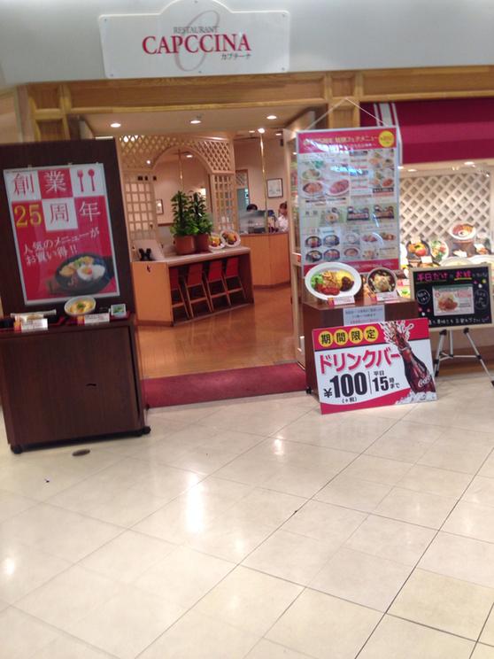 カプチーナ 上尾駅前店