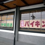 うどん伊都や - あれれ。惣菜バイキング?伊都の国糸島から有機栽培野菜直送 ん??うどん屋さんじゃなかったの?