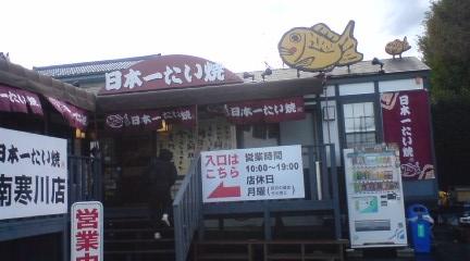 日本一たい焼 湘南寒川店