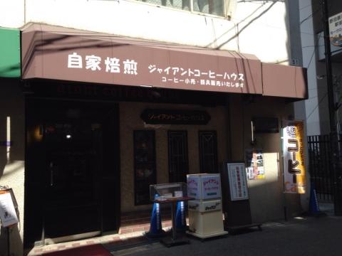ジャイアントコーヒーハウス 野田阪神店