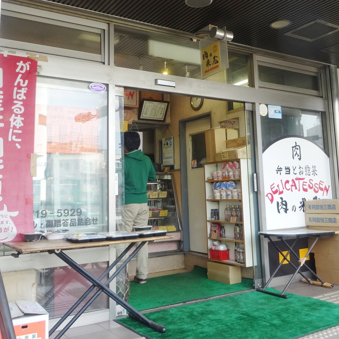 肉の 米屋