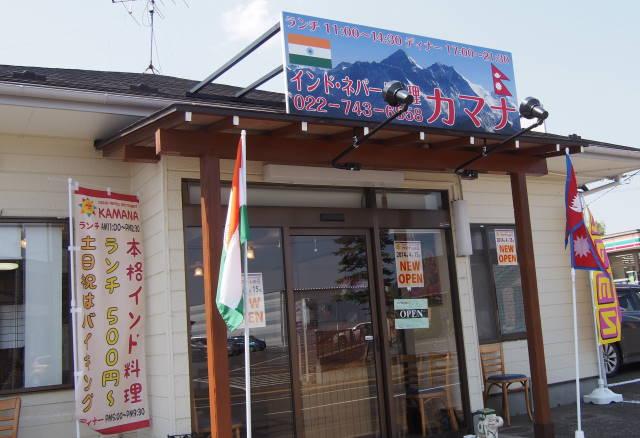 インド料理 カマナ 太白店