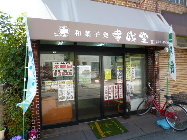 御菓子司 幸成堂 本店