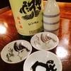 和浦酒場 弐 - その他写真:尾瀬あきら先生がデザインしてくれたオリジナルお猪口!